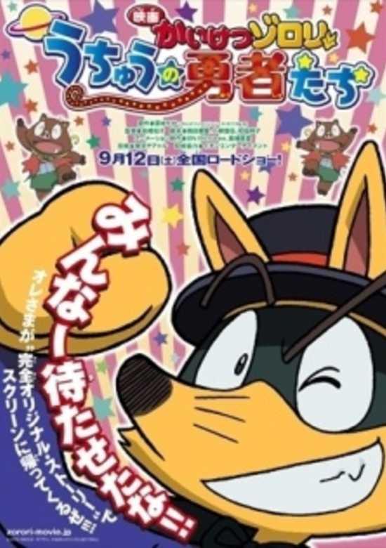 Kaiketsu Zorori Movie: Uchuu no Yuusha-tachi