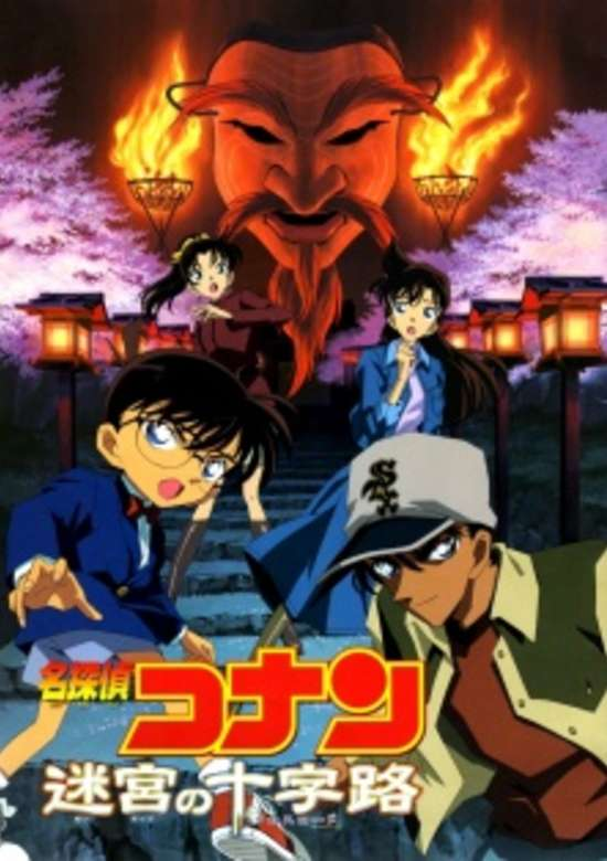 Detective Conan Movie 7 - Crossroad in the Ancient Capital