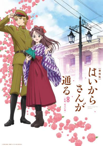 Haikara-san ga Tooru Movie 1: Benio, Hana no 17-sai