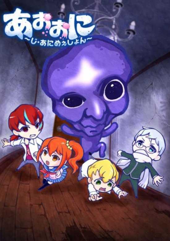 Ao Oni: The Animation