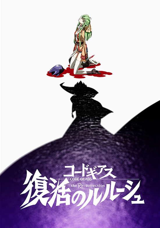 Episodes | Code Geass: Lelouch of the Resurrection | Kitsu