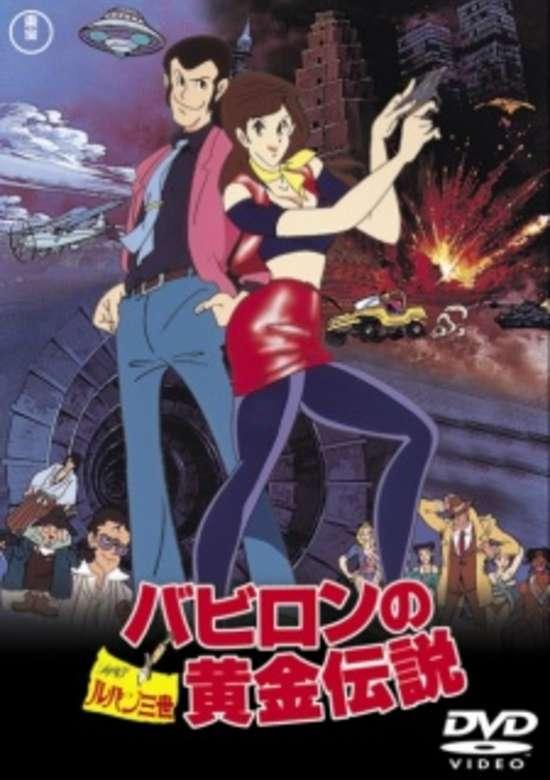 Lupin III: Babylon no Ougon Densetsu