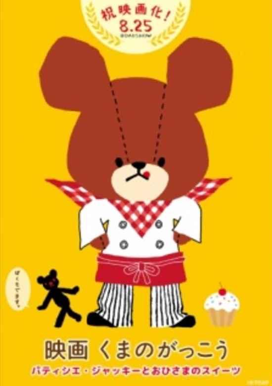Kuma no Gakkou: Patissier Jackie to Ohisama no Sweets