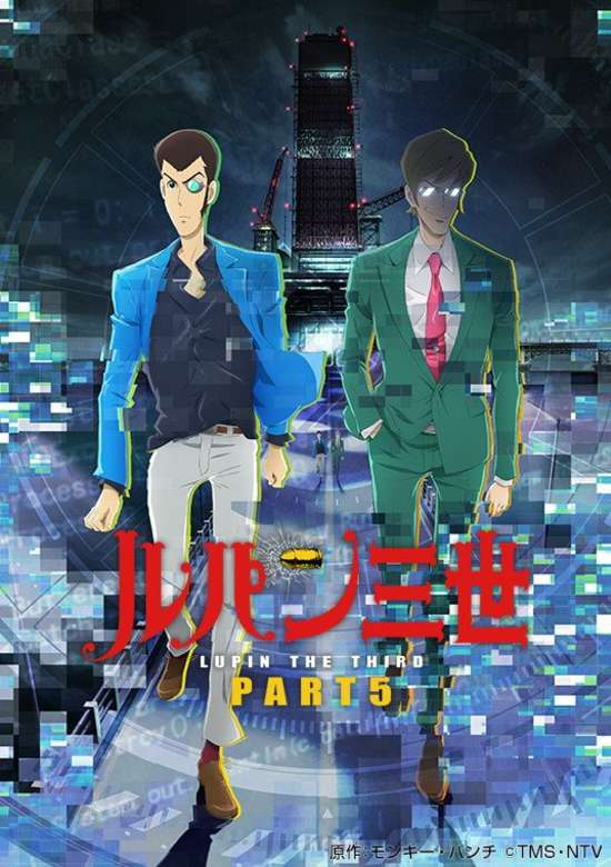 Lupin Sansei: Part V