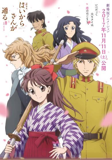 Haikara-san ga Tooru Movie 2: Hana no Tokyo Dai Roman