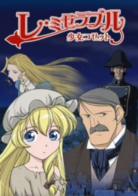 Les Miserables: Shoujo Cosette انمي