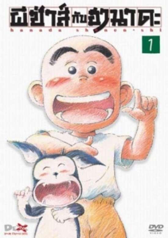 مترجم Hanada Shounen-shi انمي
