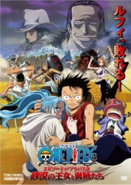 One Piece Movie 08 : The Desert Princess and the Pirates