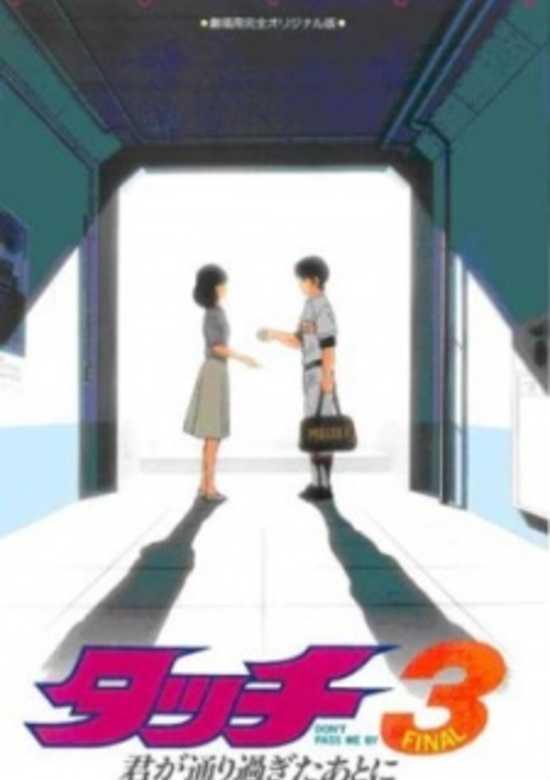 Touch 3: Kimi ga Toorisugita Ato ni