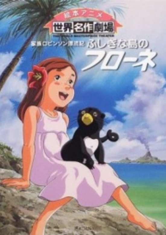 Kazoku Robinson Hyouryuuki: Fushigi na Shima no Flone