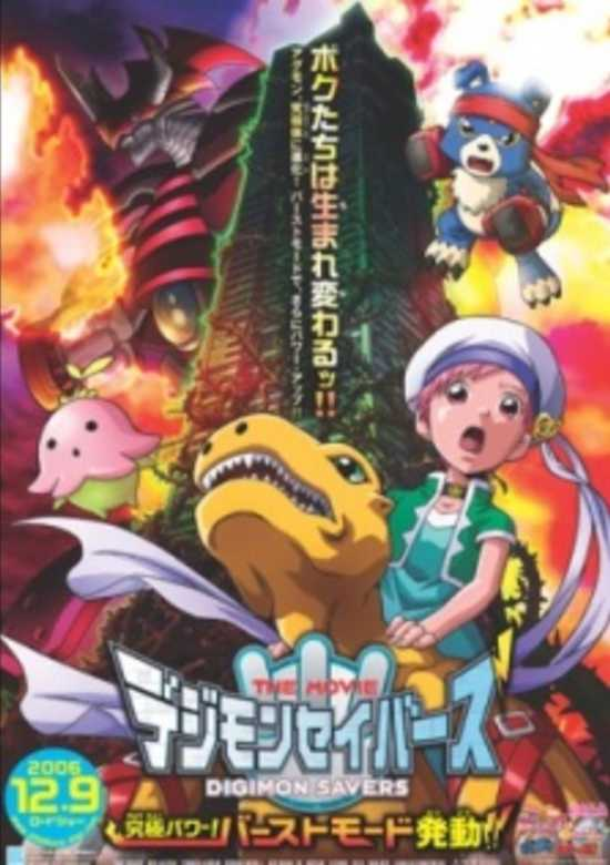 Digimon Savers the Movie