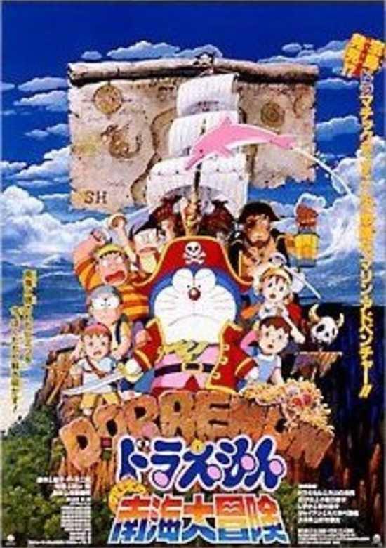 Doraemon: Nobita`s South Sea Adventure