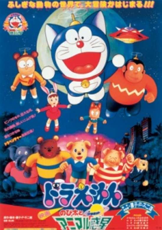 Doraemon: Nobita`s Animal Planet