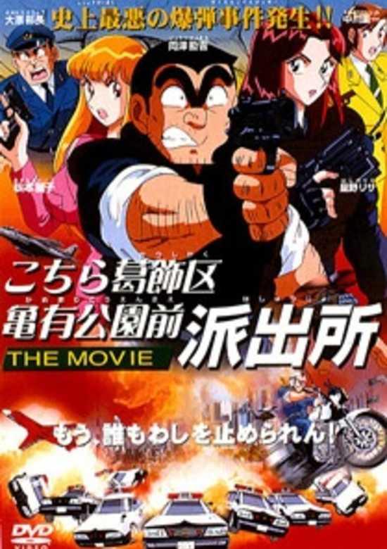 Kochikame Movie 1