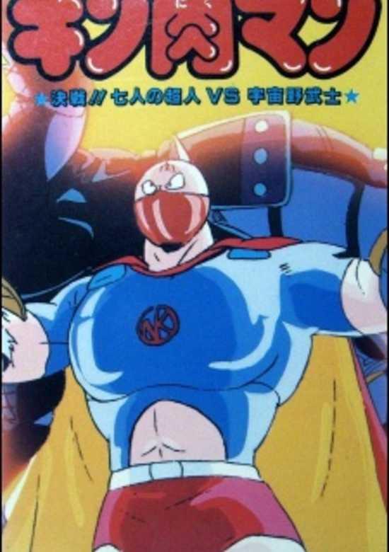 Kinnikuman: Kessen! Shichinin no Seigi Choujin vs. Uchuu Nobushi