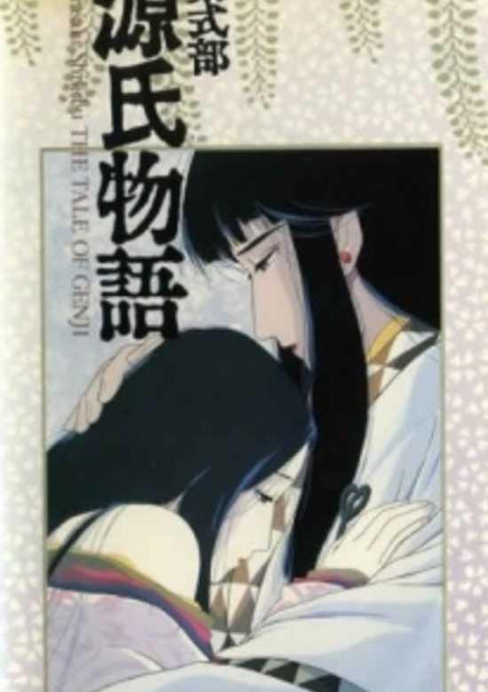 Genji Monogatari Movie