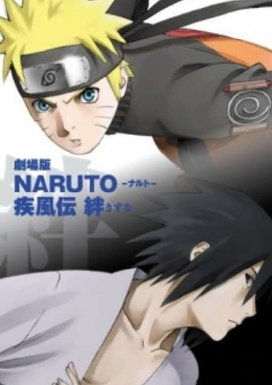 Naruto: Shippuuden Movie 2 : Bonds