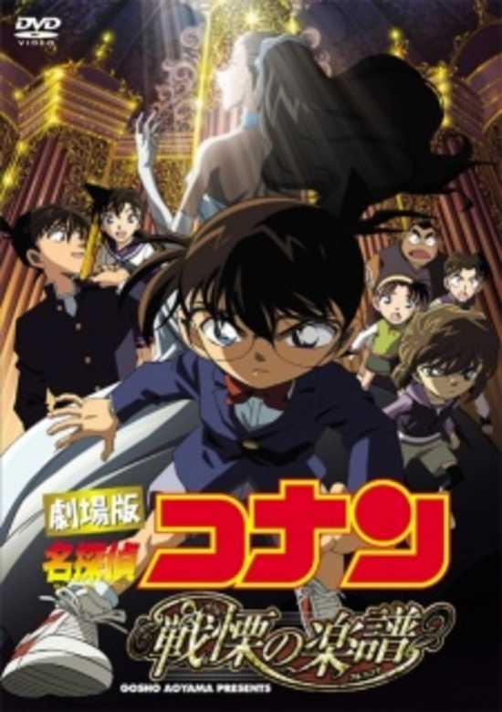 Detective Conan Movie 12:Full Score of Fear