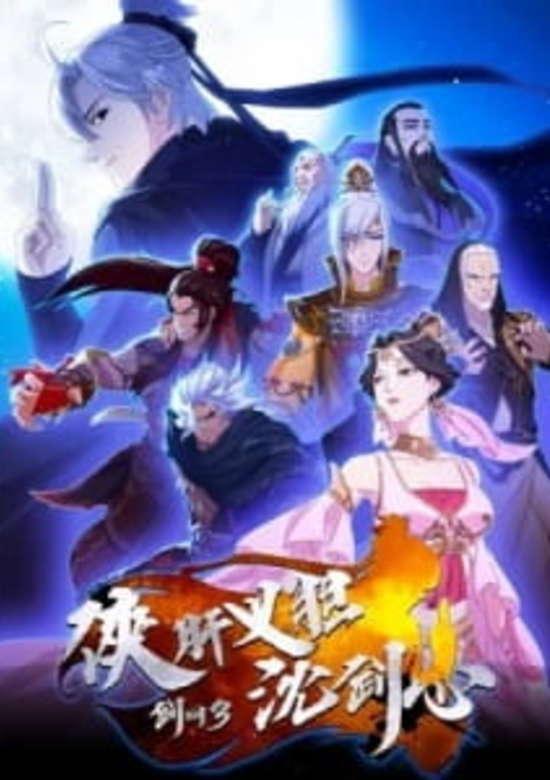 Jian Wang 3: Xia Gan Yi Dan Shen Jianxin 2nd Season