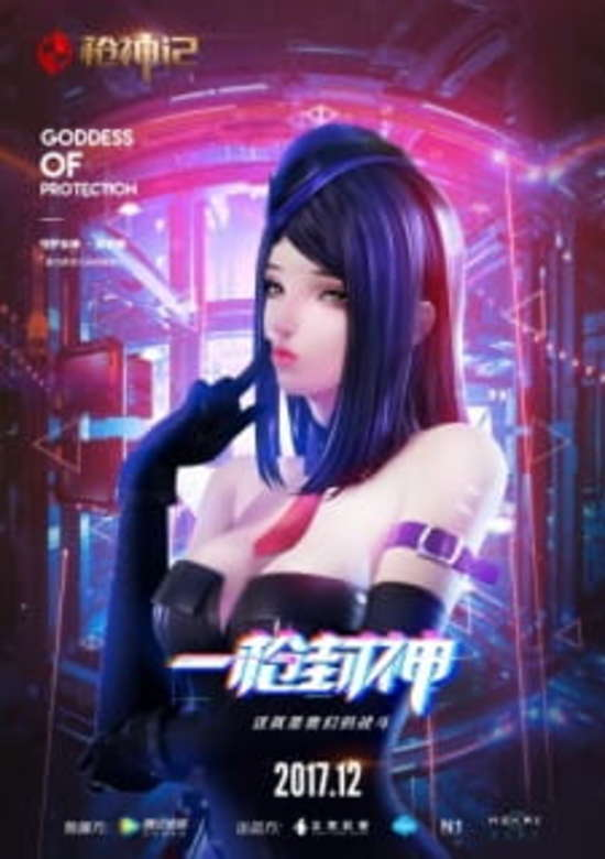 Age of Gunslingers Ⅲ: Xue Zu Mi Shi