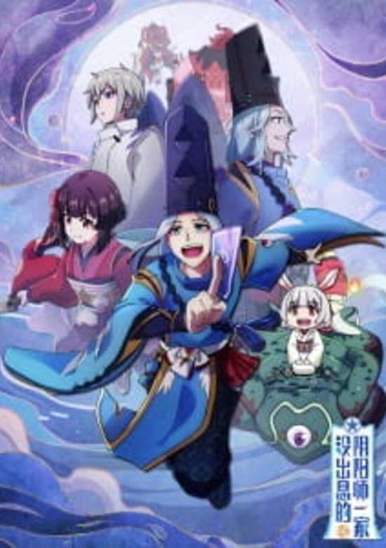 A Useless Onmyoji Family