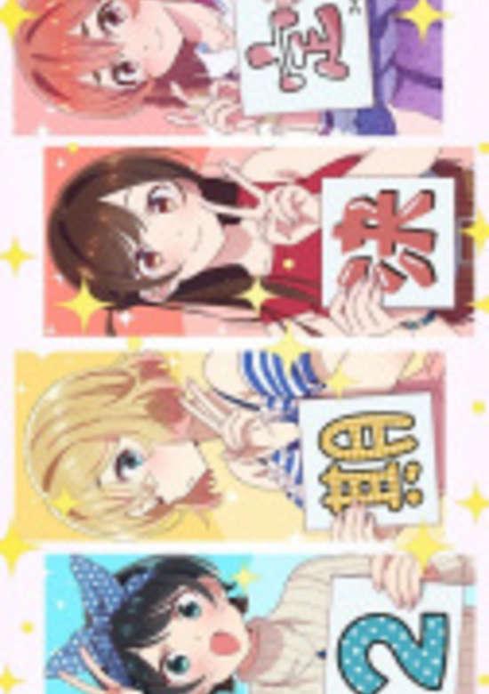 Kanojo, Okarishimasu 2nd Season