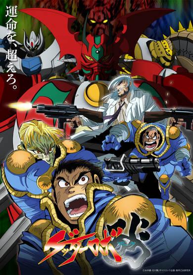 Getter Robo Arc