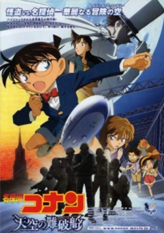 Detective Conan Movie 14 - The Lost Ship in the Sky