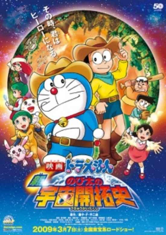Doraemon Movie: The Hero (2009)