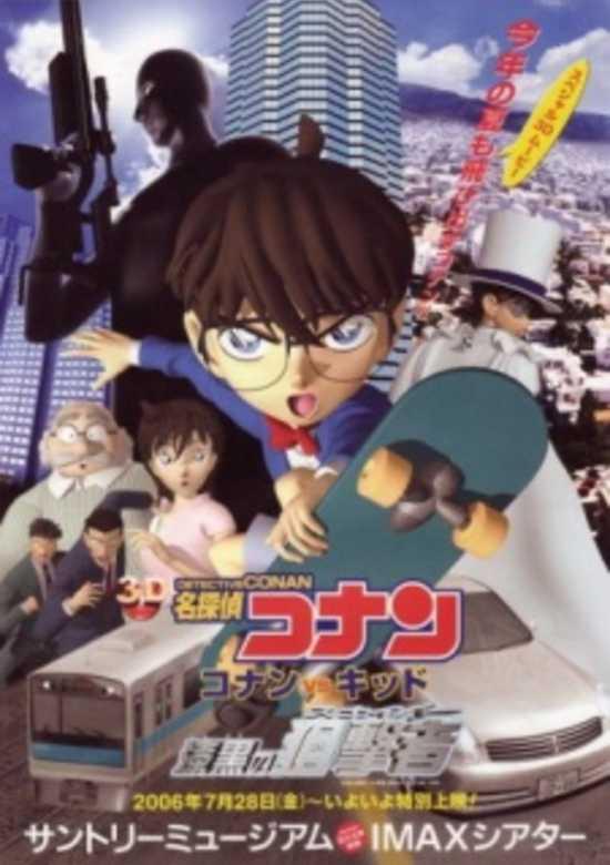 Characters | Detective Conan: Conan vs  Kid - Jet Black