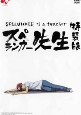 Spelunker Is a Teacher