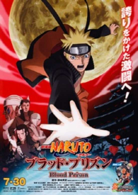 Naruto: Shippuuden Movie 5 : Blood Prison