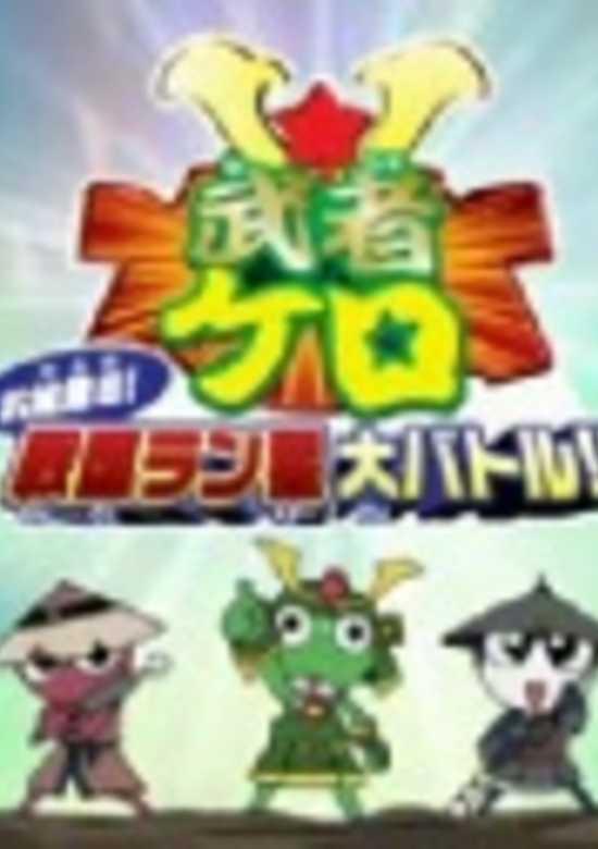 Keroro Gunsou Mushakero Ohirome Sengoku Ranstar Dai Battle