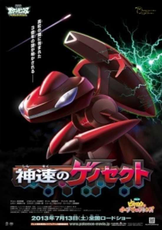 Pokemon Movie 16: Mewtwo Kakusei