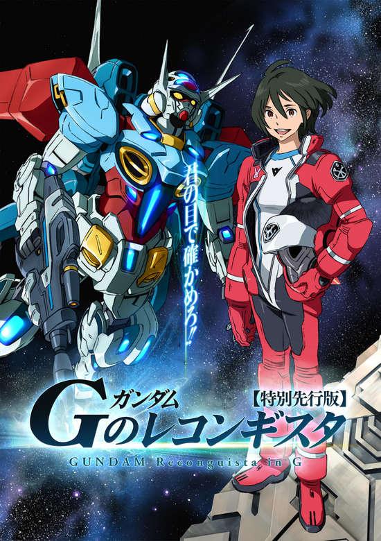 Gundam: G no Reconguista