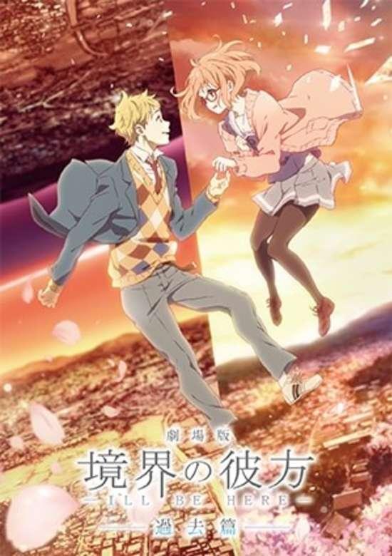 Kyoukai no Kanata Movie 1