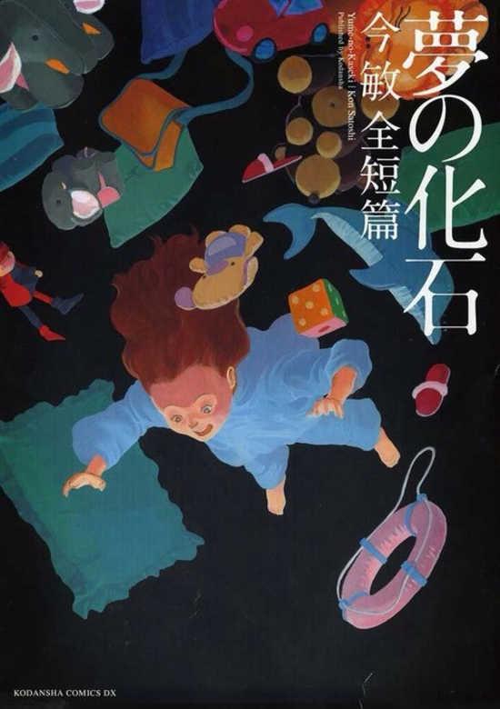 satoshi kon's critique on society's desire