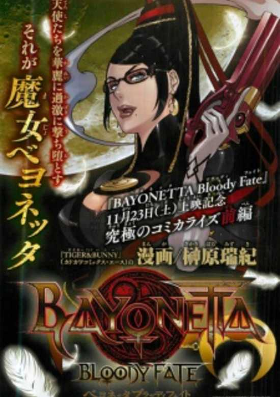 Bayonetta Bloody Fate Manga Kitsu