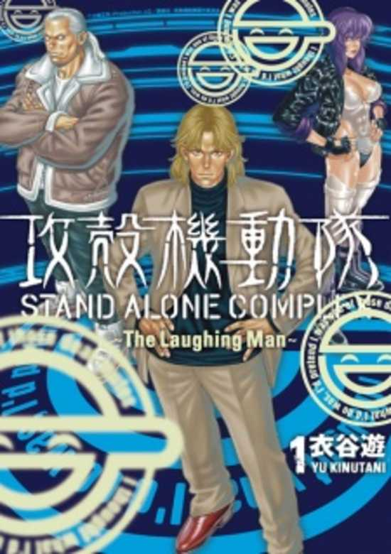 Ghost In The Shell Stand Alone Complex The Laughing Man Manga Kitsu
