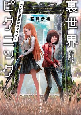 Mayoiga (The Lost Village) Episode 2 Review   MANGA.TOKYO